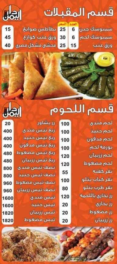 منيو مطعم دار اليمن 1
