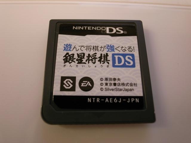 遊んで将棋が強くなる!!銀星将棋DS 感想ゲーム
