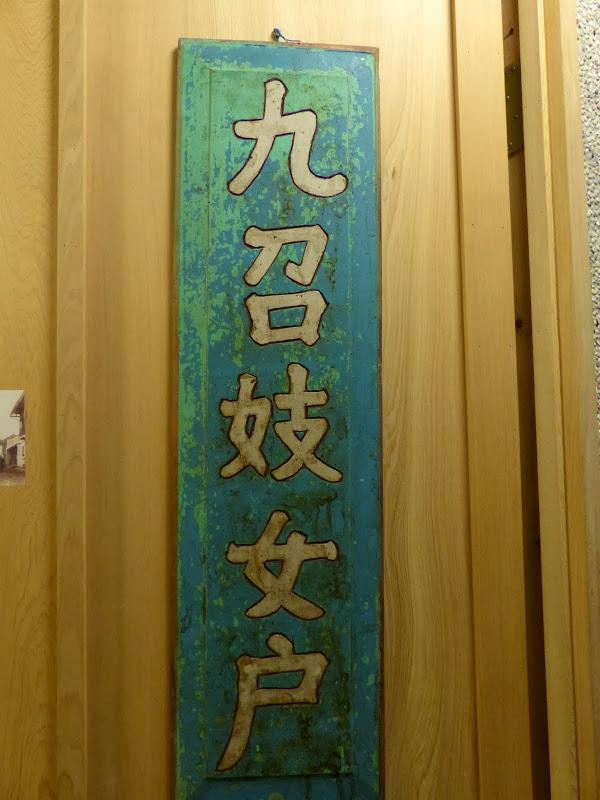 Taipei. Formosa Vintage Museum Cafe - P1030842.JPG