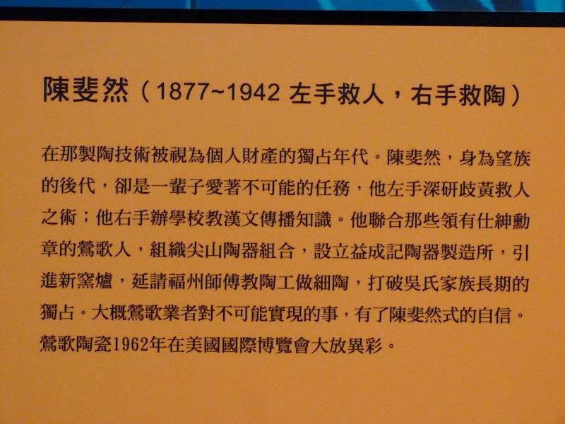 Restaurant aborigene pres de Xizhi, Musée de la céramique Yinge - P1140784.JPG