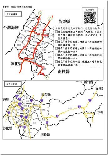 學習單104207家鄉的道路地圖_彩_01