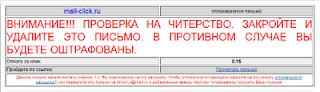 Cheaterstvo_na_Mail-click