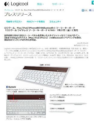 ワイヤレスソーラーキーボードK760