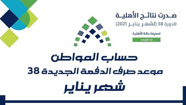 حساب مواطن لشهر يناير موعد صرف الدفعة 38 يوم 10 يناير ca-gov-sa,موعد صرف الدفعة 38 حساب المواطن شهر يناير,جساب المواطن,السعودية,متى ينزل حساب مواطن لشهر يناير,حساب المواطن الدفعة 38,حساب المواطن تسجيل الدخول