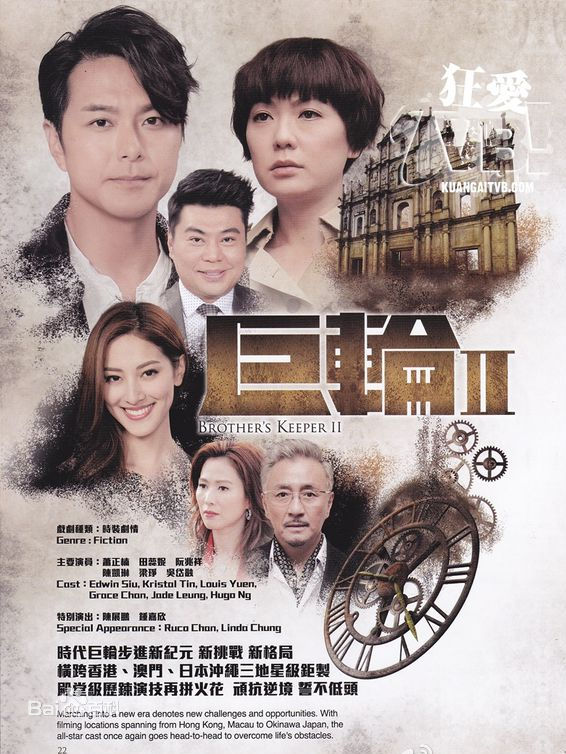 Brother's Keeper 2 Hong Kong Drama