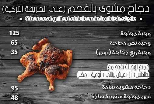 منيو مطعم الركن السوري 2