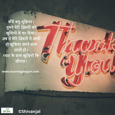 thank you shayari image thanks shayari image