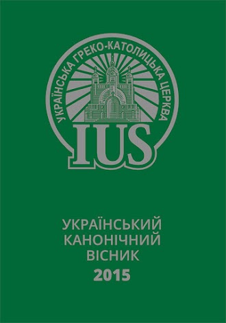 IUS: UKRAINIAN CANONICAL NEWSLETTER. 2015