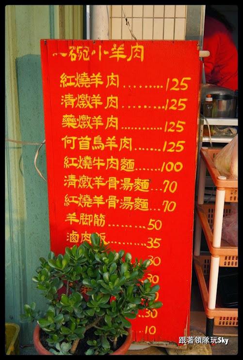 南投美食推薦-魚池鄉清燉羊肉麵【千味一碗小羊肉】
