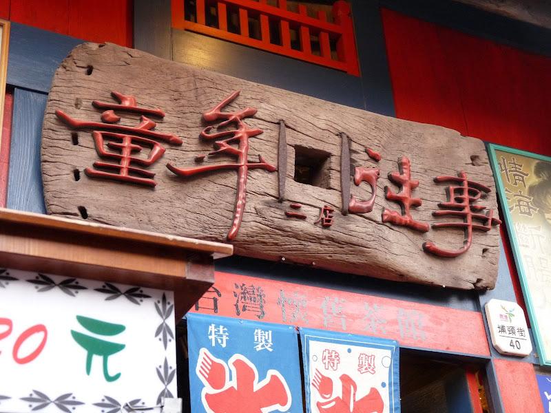 TAIWAN. 5 jours en bus à Taiwan. partie 2 et fin - P1150674.JPG