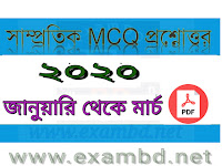 Recent MCQ January to March 2020 - PDF