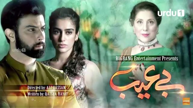 The Absurdities of Pakistani Dramas: 2016