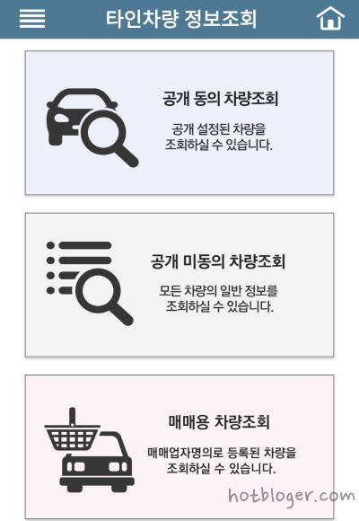 타인 차량 정보 조회