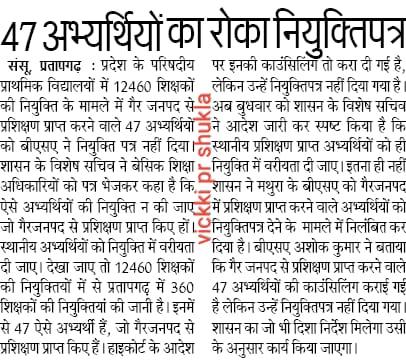 प्रतापगढ़: 12460 शिक्षक भर्ती में 47 अभ्यर्थियों को नियुक्ति पत्र रोका