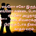 Love kavithai | Kadhal kavithai images facebook whatsapp