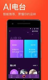 Xiami Music 3