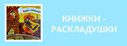 Книжки-панорамки СССР. Книги-панорамы советские. Книжки-панорамки СССР. Книжка-раскладушка СССР.
