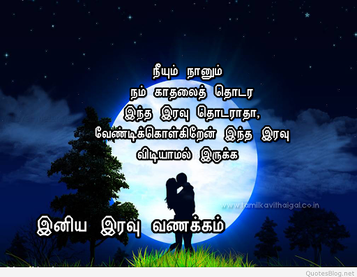Top Good Morning Wishes In Tamil For Facebook And Whatsapp Good