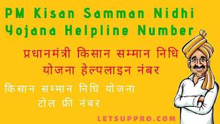 PM Kisan Samman Nidhi Yojana Helpline No