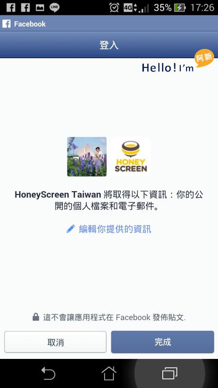 解鎖屏app,HoneyScreen-3