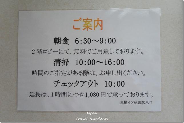 秋田 秋田車站東橫inn (87)
