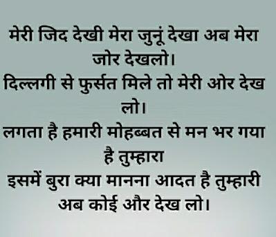 Sad Shayari Hindi/English | मोहब्बत की शायरी | Josforup