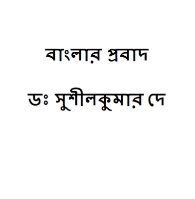 বাংলার প্রবাদ - ডঃ সুশীলকুমার দে