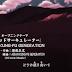 Lirik+Terjemahan Lagu Asian Kungfu Generation - Blood Circulator