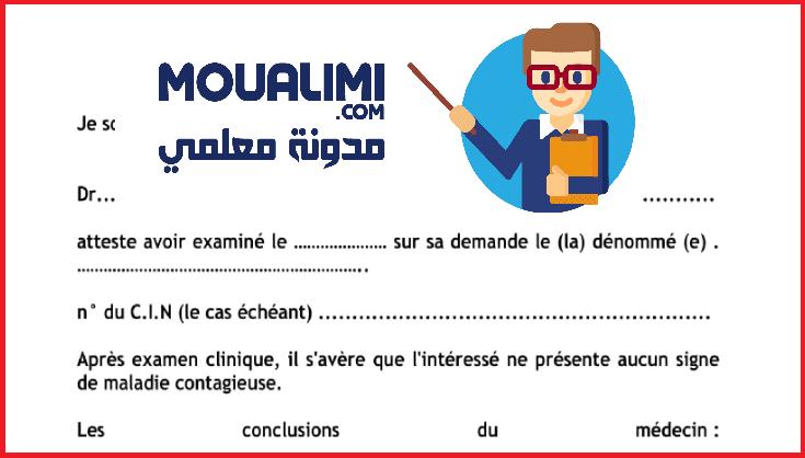 Certificat médical prénuptial PDF