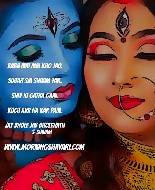 Shiv shayari | Shiv shayari hindi | shiv shayari hindi image | shiv shayari status