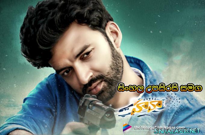 Hawaa (2019) Sinhala Subtitles | සිංහල උපසිරසි සමග