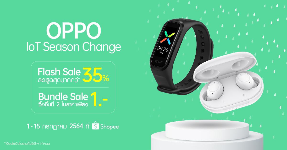 OPPO จัดโปรเซอร์ไพรส์! เปิดแคมเปญ IoT Season Change มอบส่วนลดสินค้า IoT สูงสุดกว่า 35% พร้อมส่วนลดสินค้าชิ้นที่สองเริ่มต้นเพียง 1 บาท!ตั้งแต่วันที่ 1 – 15 กรกฎาคมนี้ บน Shopee เท่านั้น