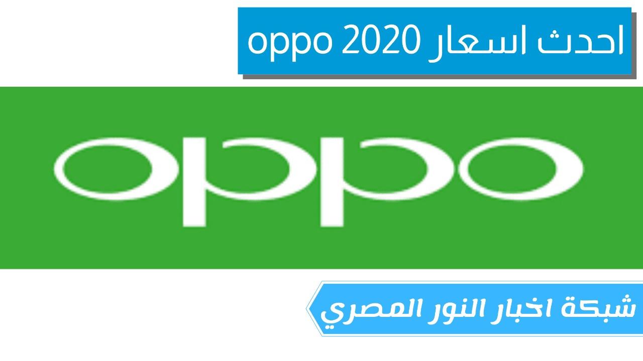 تحديث اسعار هواتف اوبو 2021 | سعر محمول اوبو 2021 | السعر الجديدة لشركة اوبو للهواتف الزكية