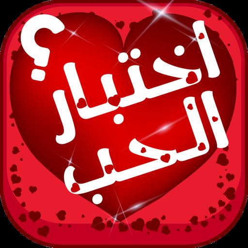 العاب الحب: اختبار الحب الحقيقي - أشهر اختبارات حب