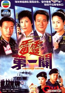 Lực Lượng Hải Quan (SCTV9)