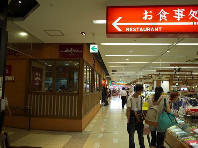 広島駅名店街のおみやげコーナーに隣接する「みっちゃん」