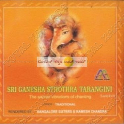 Sri Ganesha Stothra Tarangini By Bangalore Sisters & Ramesh Chandra Devotional Album MP3 Songs