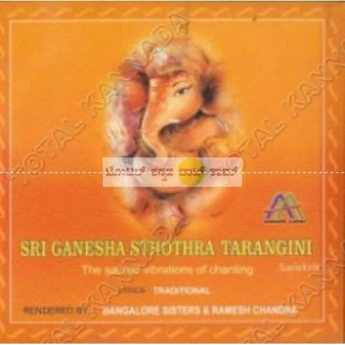 Sri Ganesha Stothra Tarangini By Bangalore Sisters & Ramesh Chandra Devotional Album MP3 Songs