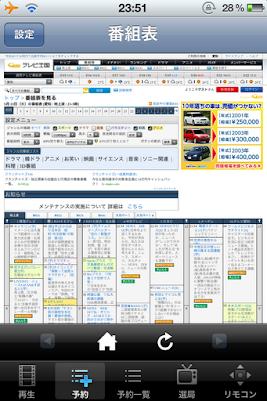 BCTRemote番組表画面
