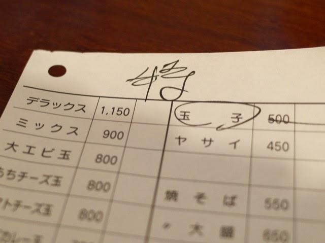 伝票に書かれた、玉子特大の印「特」の文字