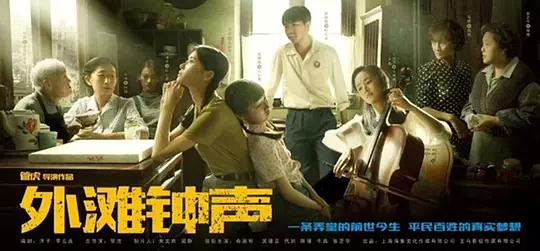 Waitan Zhong Sheng China Drama