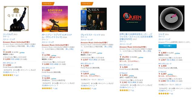 Queen in Amazon Music