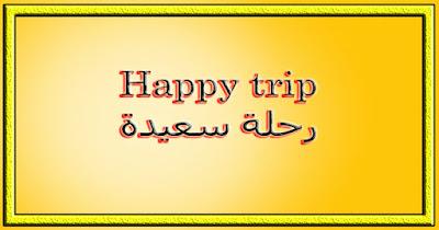 Happy trip رحلة سعيدة