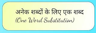 अनेक शब्दों के लिए एक शब्द (One Word Substitution)