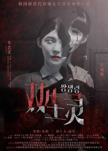 Twin Spirit - Linh Hồn Song Sinh