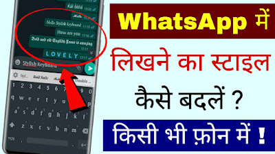 WhatsApp Par Stylish Message Kaise Kare?