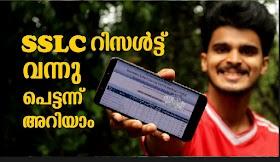 Kerala SSLC Result 2021: SSLC Result on 14th July
