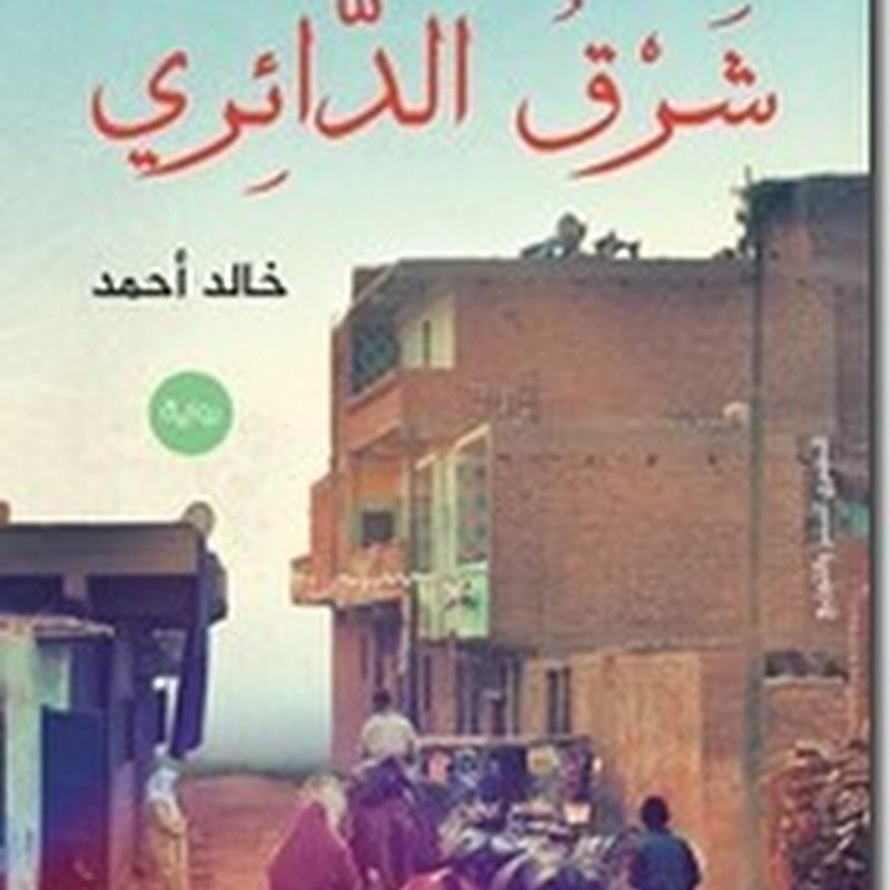 شرق الدائري لــ خالد أحمد