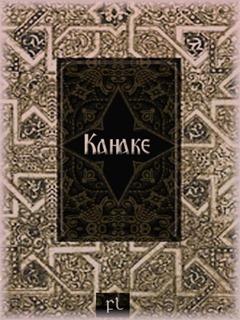 Канаке Cover