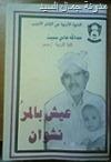 كتاب عيش بالمر نشوان عن الشاعر سبيت